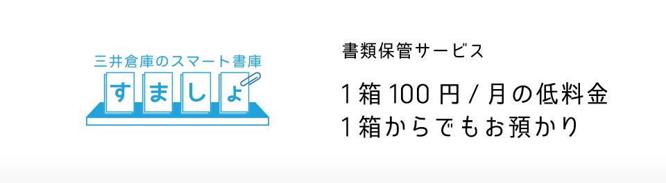 三井倉庫のスマート書庫「すましょ」書類保管サービス1箱100円/月の低料金 1箱からでもお預かり
