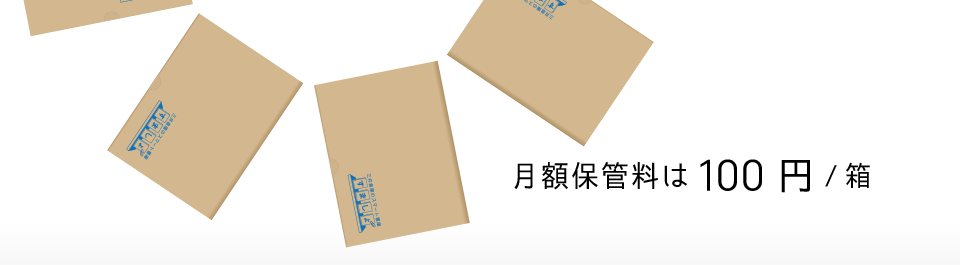 初回預け入れ500円/箱 月額保管料100円/箱